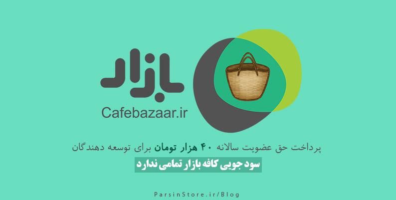 سودجویی کافه بازار با پرداخت حق عضویت سالانه