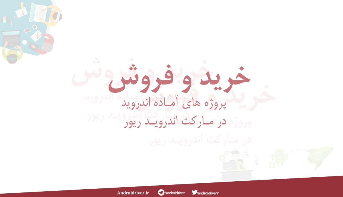 خرید و فروش سورس اندروید در مارکت اندروید ریور