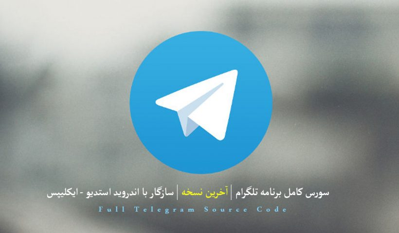 سورس کامل تلگرام برای اندروید استدیو و ایکلیپس
