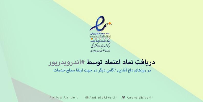 مارکت سورس / نماد اعتماد مارکت