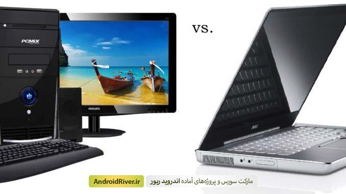 برای برنامه نویسی آیا لپتاپ مناسب تر است یا PC کامپیوتر رومیزی