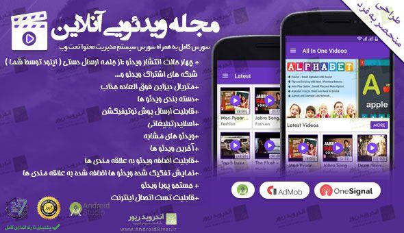 سورس اندروید مجله ویدئو آنلاین | مارکت اندروید ریور