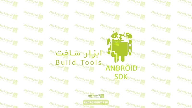 ابزار build tools اندروید | مارکت اندروید ریور