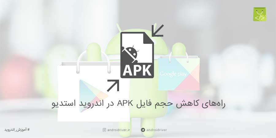 آموزش گام به گام کاهش حجم فایل APK | مارکت سورس اندروید ریور
