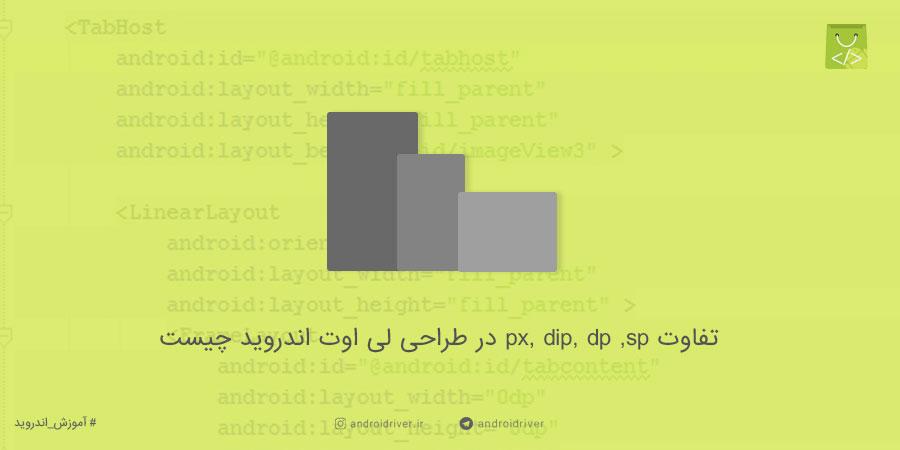 تفاوت مقادیر px , dp , dip , sp در طراحی لی اوت اندروید | مارکت سورس اندروید