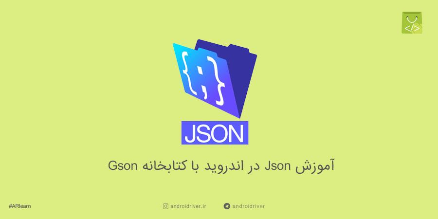 آموزش Json در اندروید با استفاده از کتابخانه Gson | مارکت سورس اندروید ریور