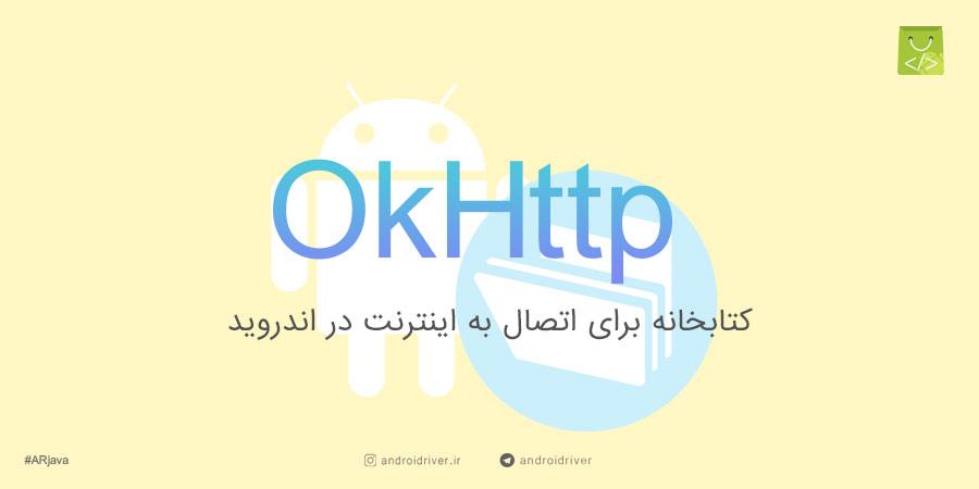 کتابخانه OkHttp آموزش + دانلود | مارکت سورس اندروید ریور
