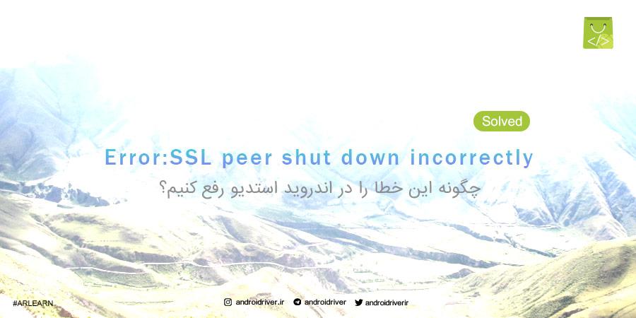 نحوه رفع خطا SSL peer shut down incorrectly در اندروید استدیو | مارکت سورس اندروید ریور