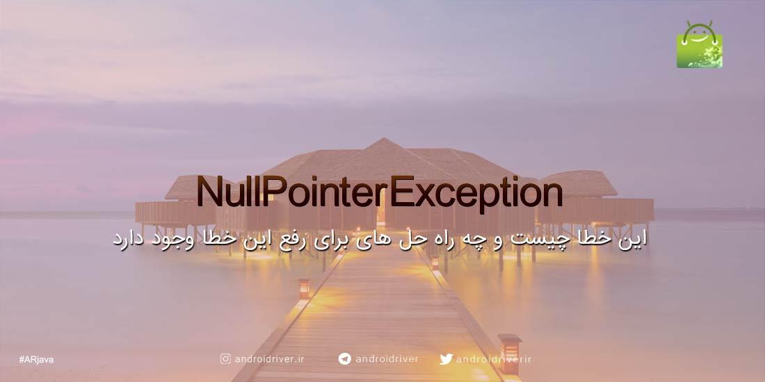 آموزش رفع خطا NullPointerException در برنامه نویسی اندروید | اندروید ریور