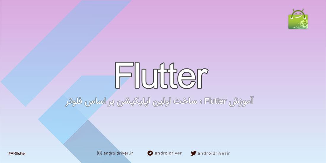 ساخت اولین اپلیکیشن با فلوتر | آموزش فلوتر | اندروید ریور