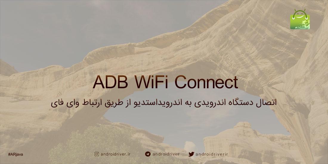 نحوه راه اندازی و نصب پلاگین ADB WIFI CONNECT در اندروید استدیو | اندروید ریور
