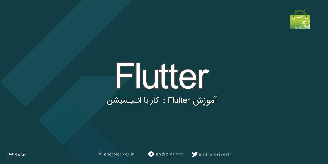 آموزش فلوتر | آموزش کار با animate در flutter | مارکت اندرویدریور