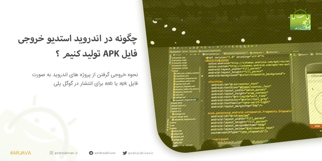 نحوه خروجی گرفتن apk از سورس اندروید