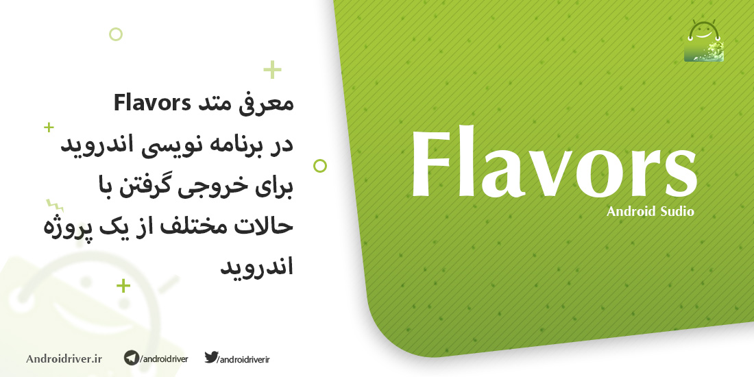آموزش flavors برای خروجی گرفتن از سورس اندروید برای دو حالت | مارکت سورس اندروید ریور
