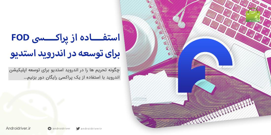 آموزش افزودن پراکسی FOD به اندروید استدیو برای توسعه سورس اندروید | مارکت سورس اندروید ریور