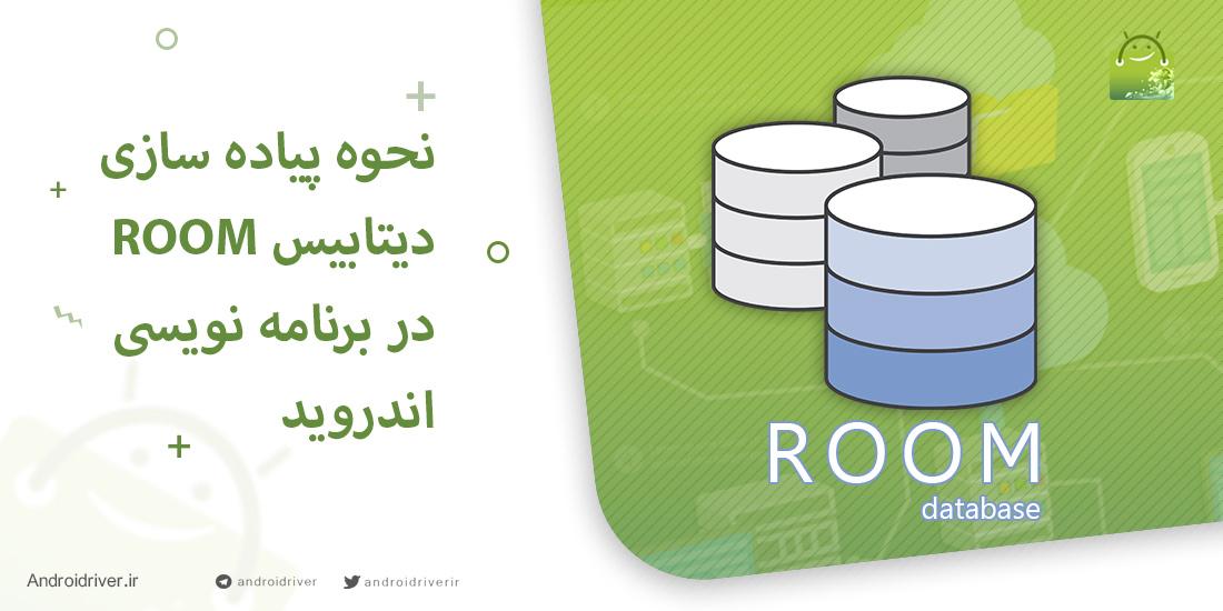 استفاده از دیتابیس ROOM در سورس اندروید خود | اندروید ریور