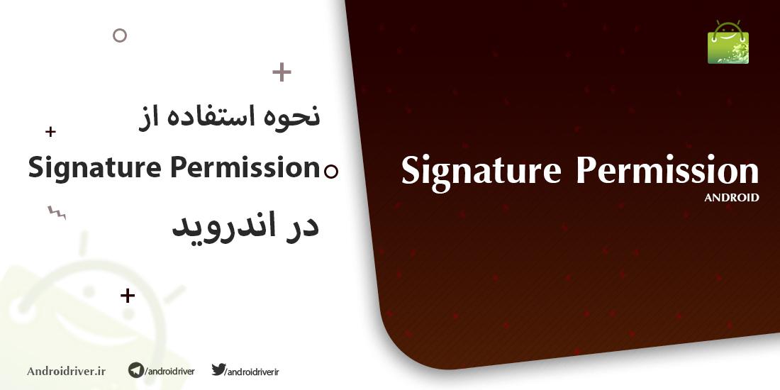 آموزش استفاده از Signature Permission در برنامه نویسی اندروید | مارکت سورس اندروید ریور