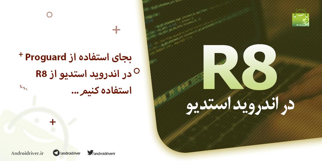 استفاده از R8 در اندروید استدیو به جای Proguard | مارکت سورس اندروید ریور