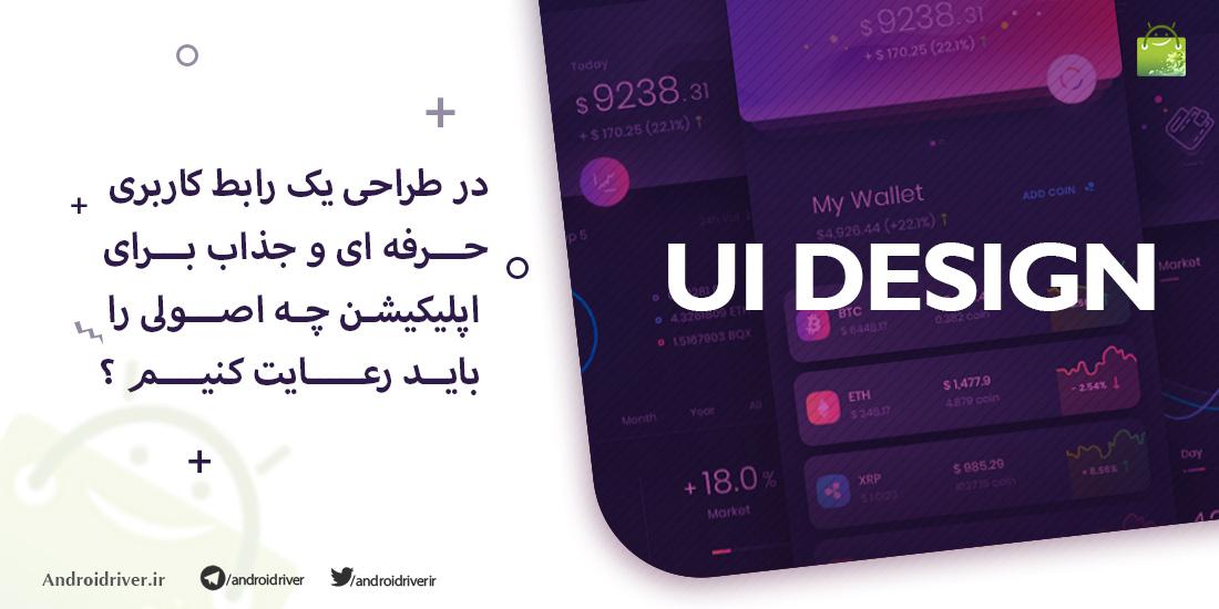 اصول طراحی ui جذاب برای اپلیکیشن موبایل | مارکت سورس اندروید ریور