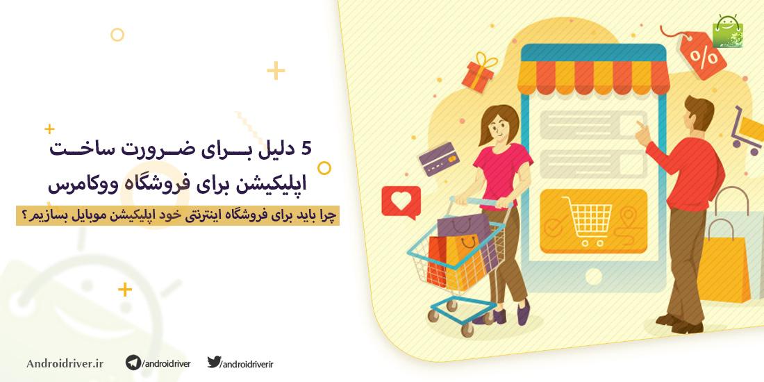 اپلیکیشن موبایل چگونه به افزایش فروش فروشگاه اینترنتی کمک می کند