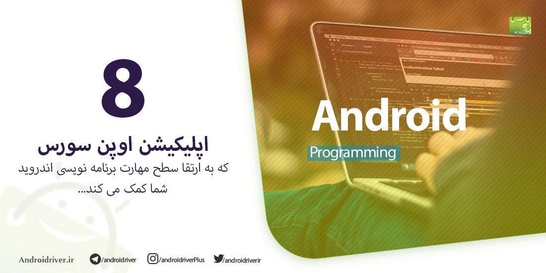 8 اپلیکیشن اوپن سورس برای افزایش دانش برنامه نویسی شما | وبلاگ مارکت اندروید ریور