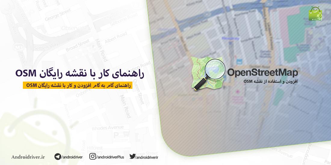 آموزش گام به گام افزودن نقشه osm به اپلیکیشن اندروید | وبلاگ مارکت اندروید ریور