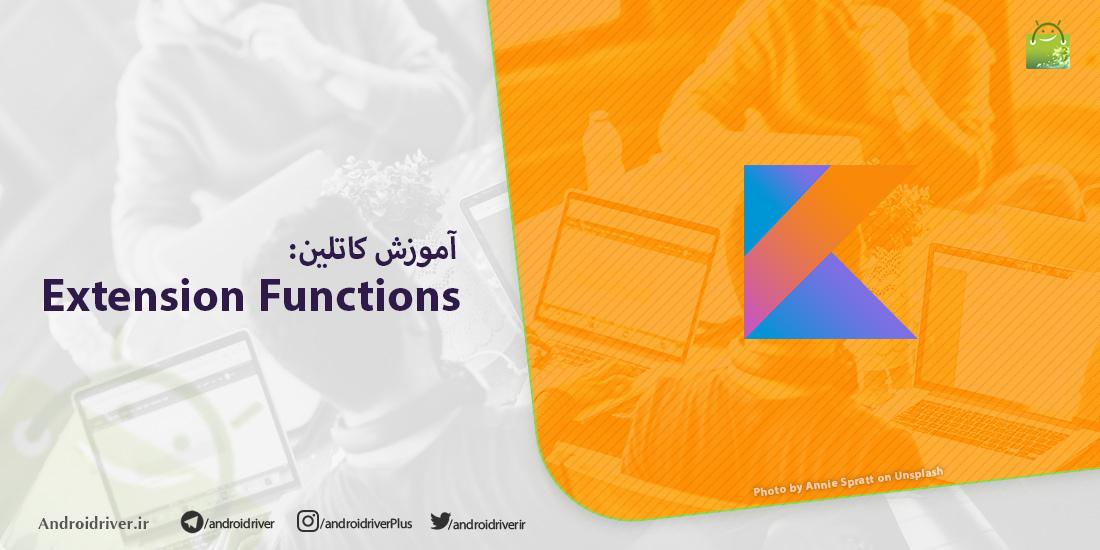 آموزش کاتلین Extension Functions | وبلاگ مارکت اندروید ریور
