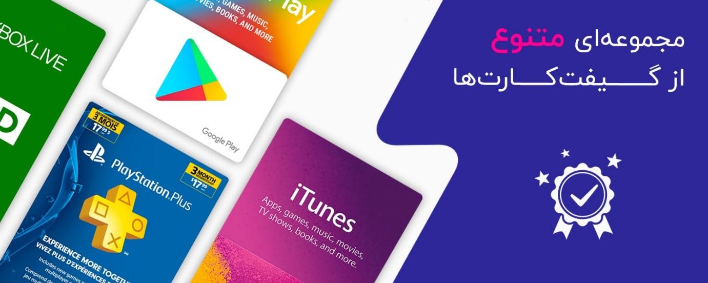 خرید انواع گیفت کارت پلی استیشن 4 و اپلیکیشن اندروید در گوگل پلی