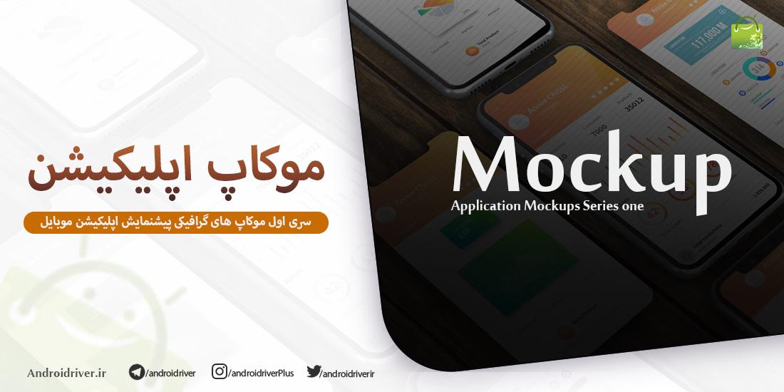 موکاپ پیش نمایش اپلیکیشن اندروید برای برنامه نویس های اندروید | وبلاگ مارکت اندروید ریور