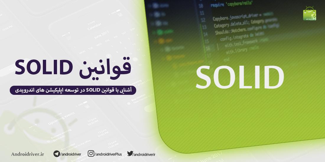 آشنایی با قوانین SOLID در برنامه نویسی اندروید | وبلاگ مارکت اندروید ریور