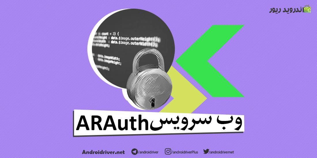 وب سرویس ARAuth بروزرسانی شد | وبلاگ مارکت اندروید ریور