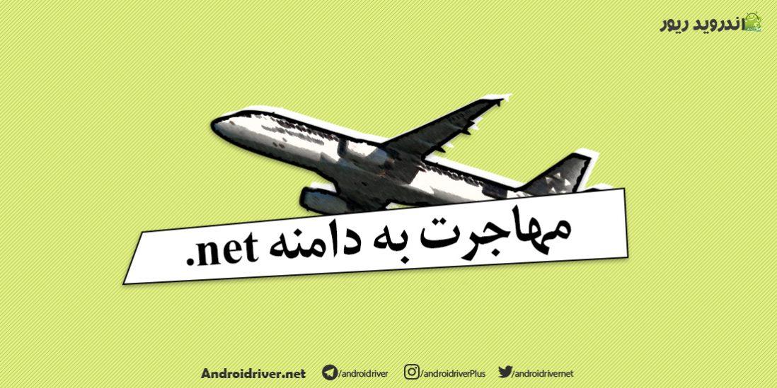 مهاجرت به دامنه .net اندروید ریور | وبلاگ اندروید ریور