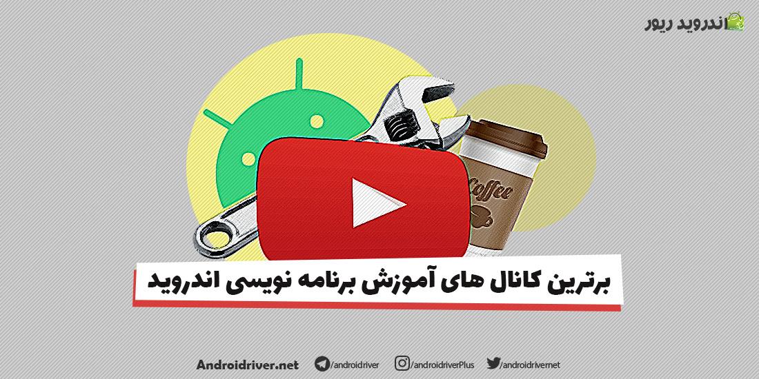 بهترین کانال های آموزش برنامه نویسی اندروید | کانال یوتویب آموزش برنامه نویسی اندروید | وبلاگ مارکت اندروید ریور