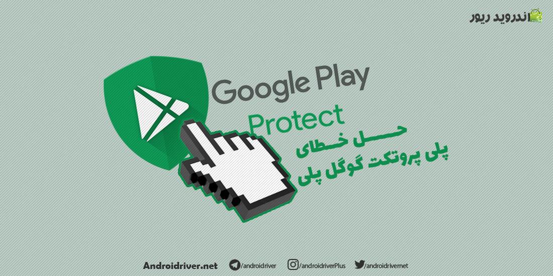 حل مشکل پلی پروتکت گوگل | Play Protect error | وبلاگ مارکت اندروید ریور