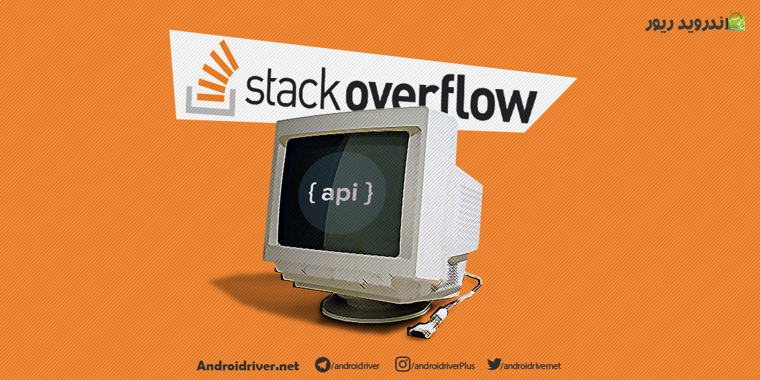 ساخت اپلیکیشن اندروید با api سایت stack overflow | وبلاگ اندروید ریور