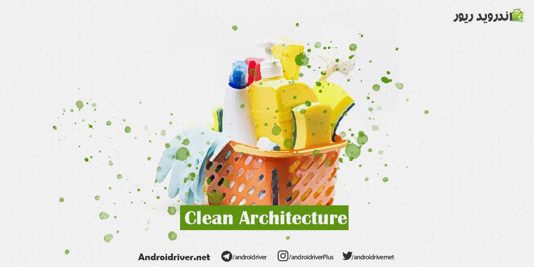 آموزش معماری تمیز در برنامه نویسی اندروید ، آموزش Clean Architecture در برنامه نویسی اندروید | وبلاگ اندروید ریور