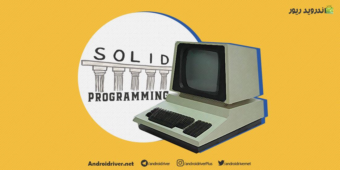 اصول سالید solid در برنامه نویسی اندروید | وبلاگ مارکت اندروید ریور