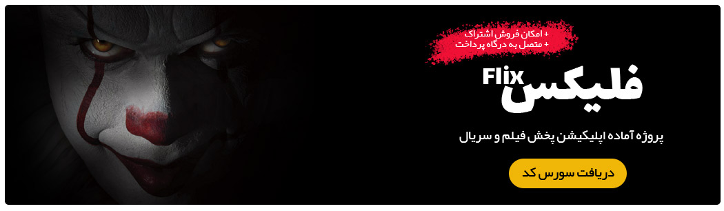 سورس اندروید برنامه فیلم و سریال فلکس | اندروید ریور