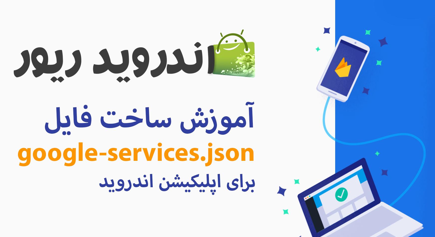 آموزش ساخت فایل google-services.json | وبلاگ مارکت سورس اندروید ریور