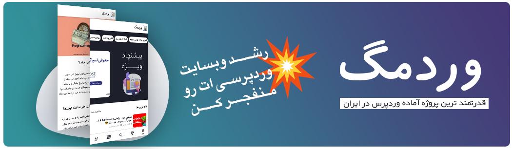 دانلود سورس ساخت اپلیکیشن برای سایت وردپرس | طراحی اپلیکیشن برای سایت وردپرس