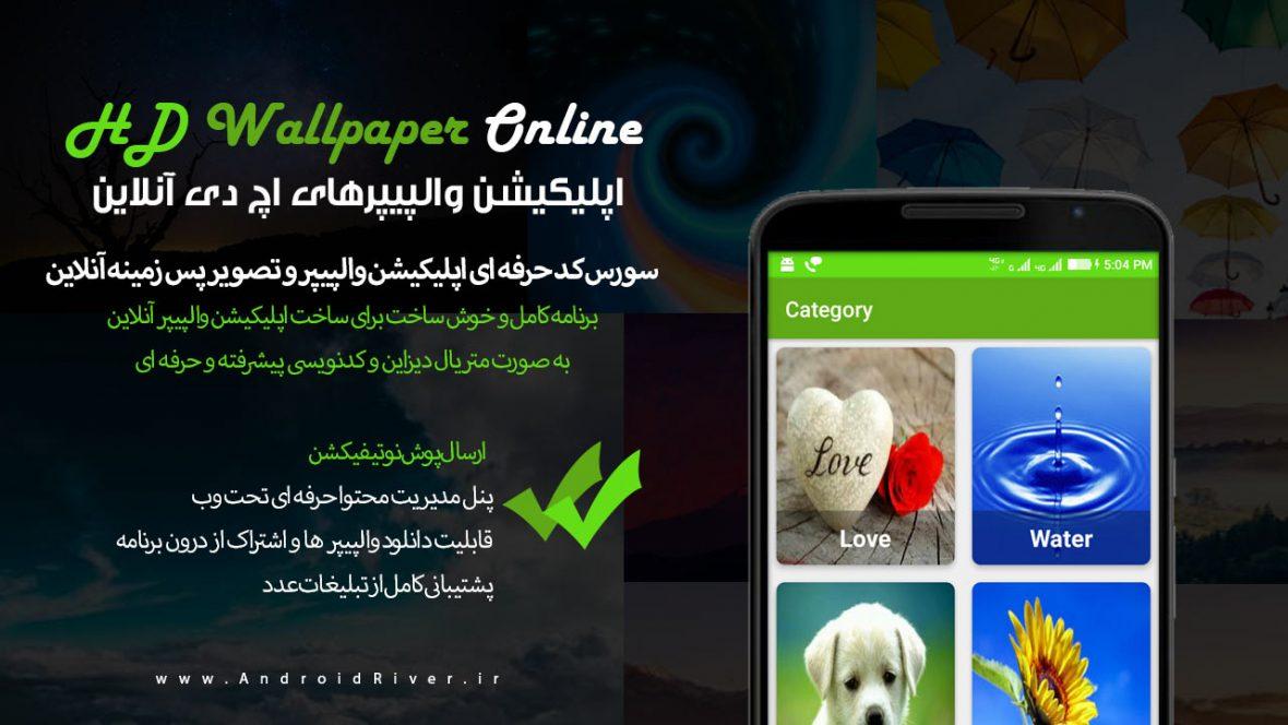 سورس حرفه ای برنامه والپیپرها   سورس برنامه والپیپر hd به صورت آنلاین برای اندروید استدیو