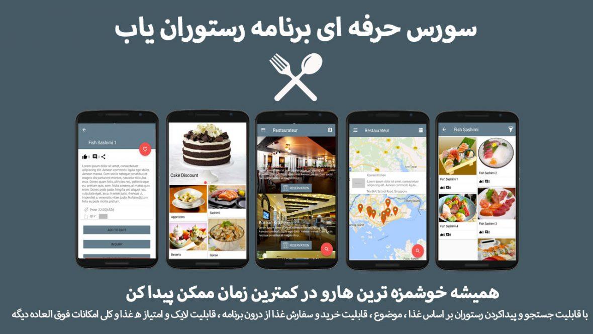 سورس حرفه ای برنامه رستوران یاب برای اندروید استدیو