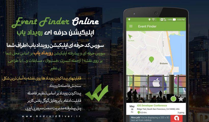 سورس اپلیکیشن رویداد یاب برای اندروید استدیو