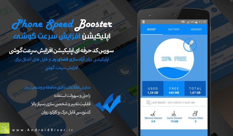 سورس برنامه افزایش سرعت گوشی برای اندروید استدیو | android studio