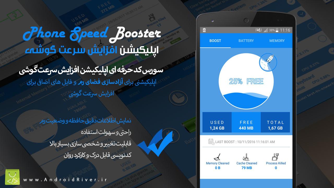 سورس برنامه افزایش سرعت گوشی برای اندروید استدیو   android studio