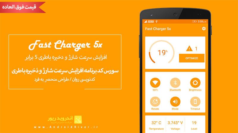 سورس افزایش سرعت شارژ و ذخیره باطری اندروید | سورس اندروید | اندروید ریور