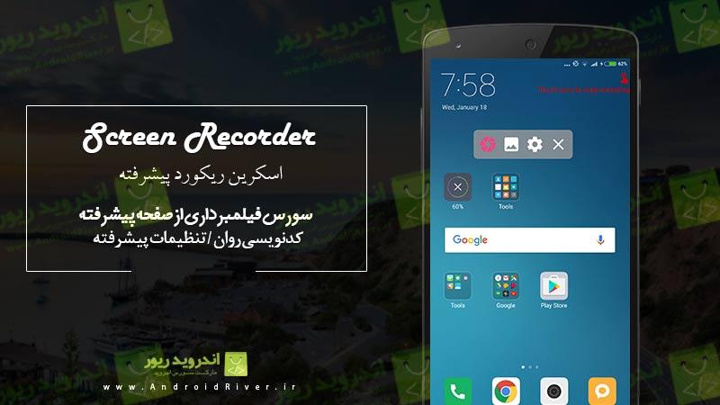 سورس فیلمبرداری از صفحه اندروید