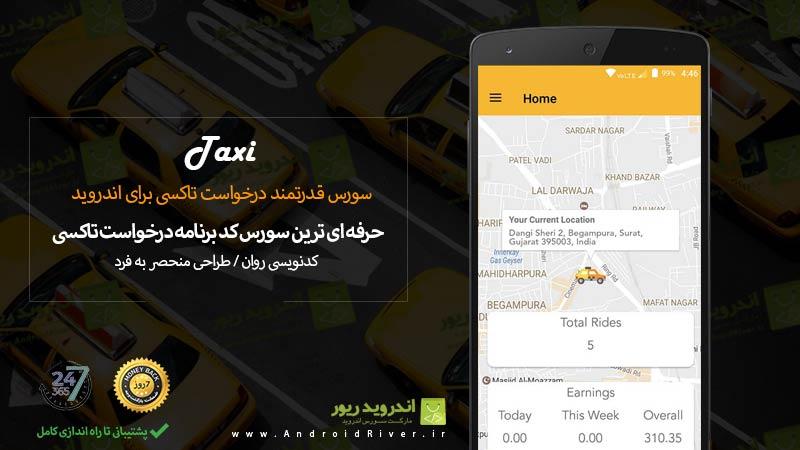 سورس درخواست راننده تاکسی | مارکت سورس اندروید ریور