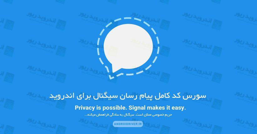 سورس اندروید اپلیکیشن پیام رسان سیگنال | مارکت اندروید ریور