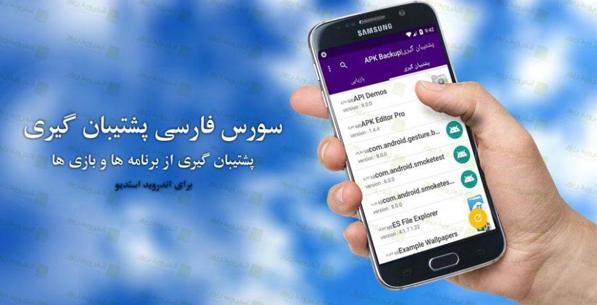سورس اندروید فارسی پشتیبان گیری APK | مارکت سورس اندروید ریور